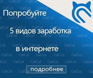 catcut - заработок на сокращении ссылок и не только