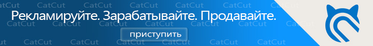 CatCut - реклама и заработок.